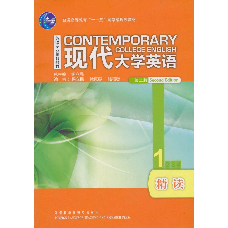 《现代大学英语精读(1)》(第2版)图片