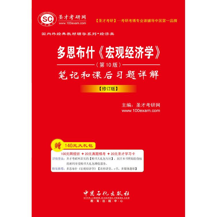 多恩布什《宏观经济学》(第10版)笔记和课后习题详解(修订版)