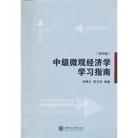 钟根元《中级微观经济学指南》(第四版)