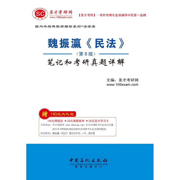 魏振瀛《民法》(第5版)笔记和考研真题详解