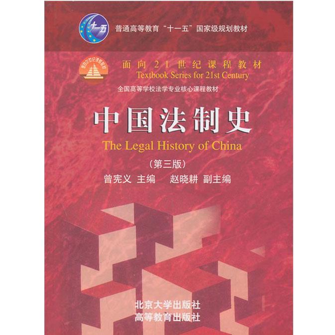 曾宪义《中国法制史》(第3版)