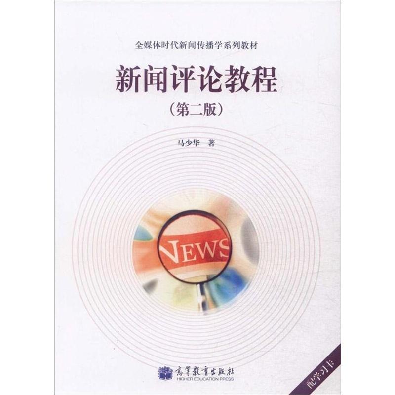 马少华《新闻评论教程》(第二版)