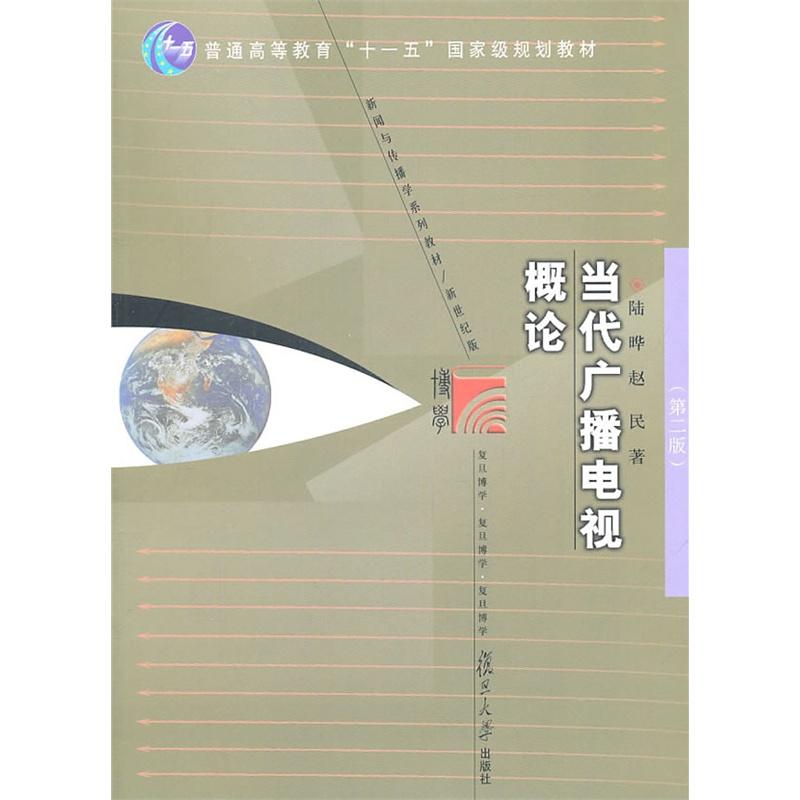 陆晔《当代广播电视概论》(第二版)