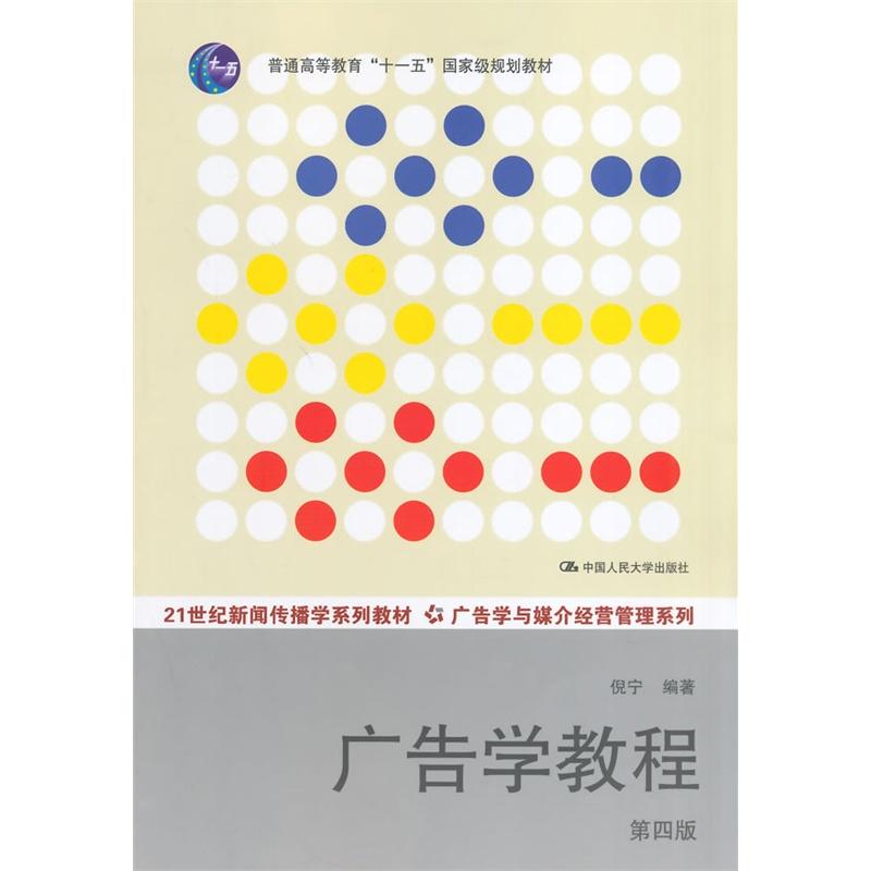 倪宁《广告学教程》(第四版)