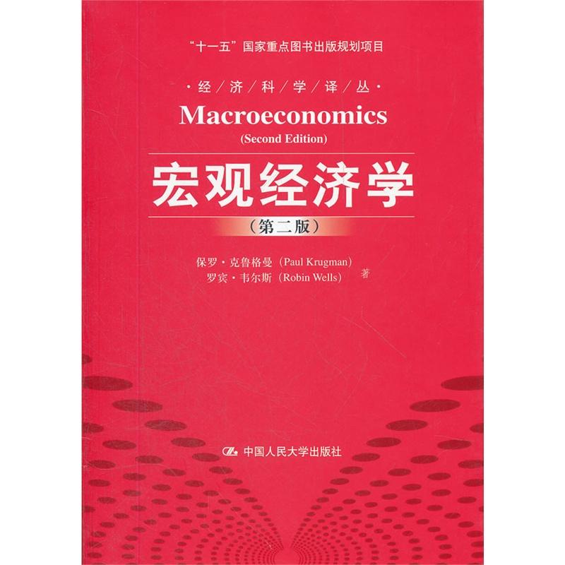克鲁格曼《宏观经济学》(第二版)