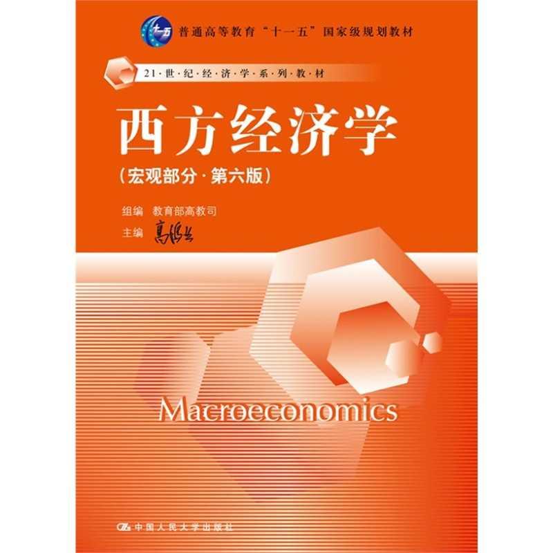 高鸿业《西方经济学(宏观部分)》(第六版)