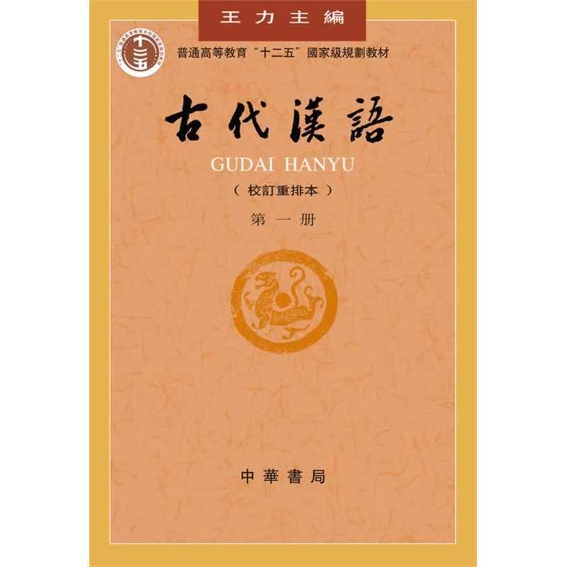 王力《古代汉语》(校订重排本)