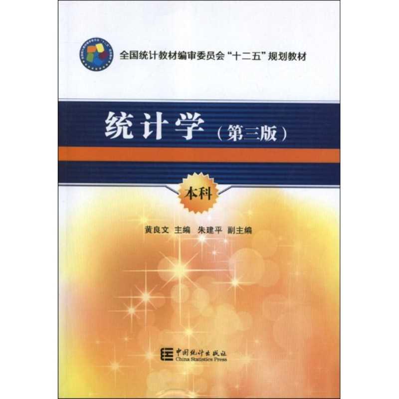 黄良文《统计学》(第3版)