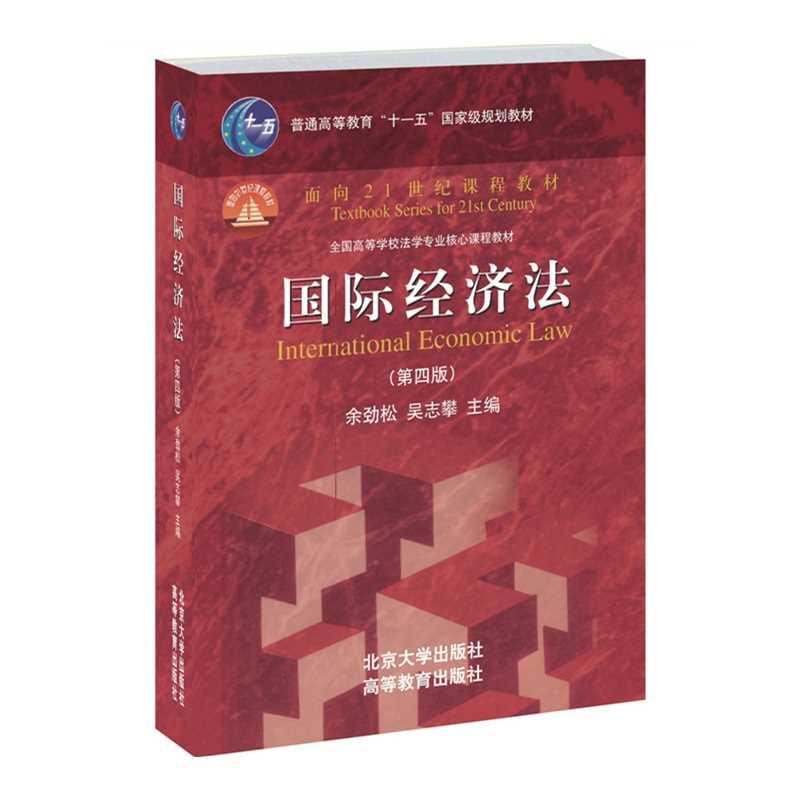 余劲松《国际经济法》(第四版)