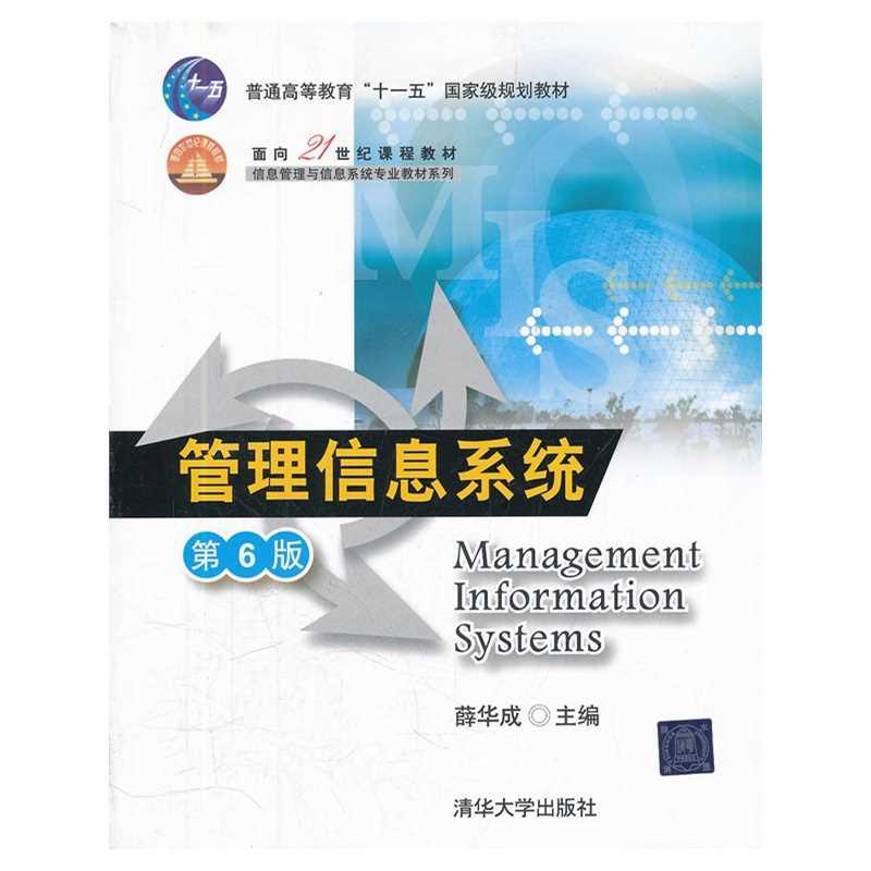 薛华成《管理信息系统》(第六版)
