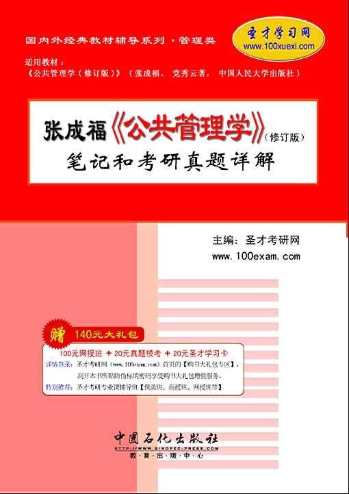 张成福《公共管理学》(修订版)笔记和考研真题详解