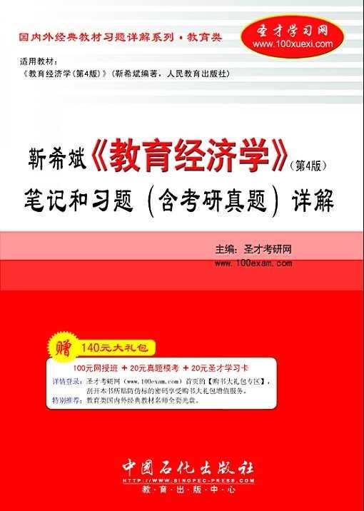 靳希斌《教育经济学》(第4版)笔记和习题(含考研真题)详解