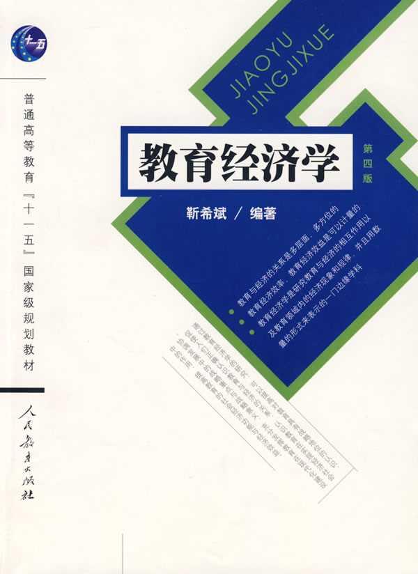 靳希斌《教育经济学》(第四版)