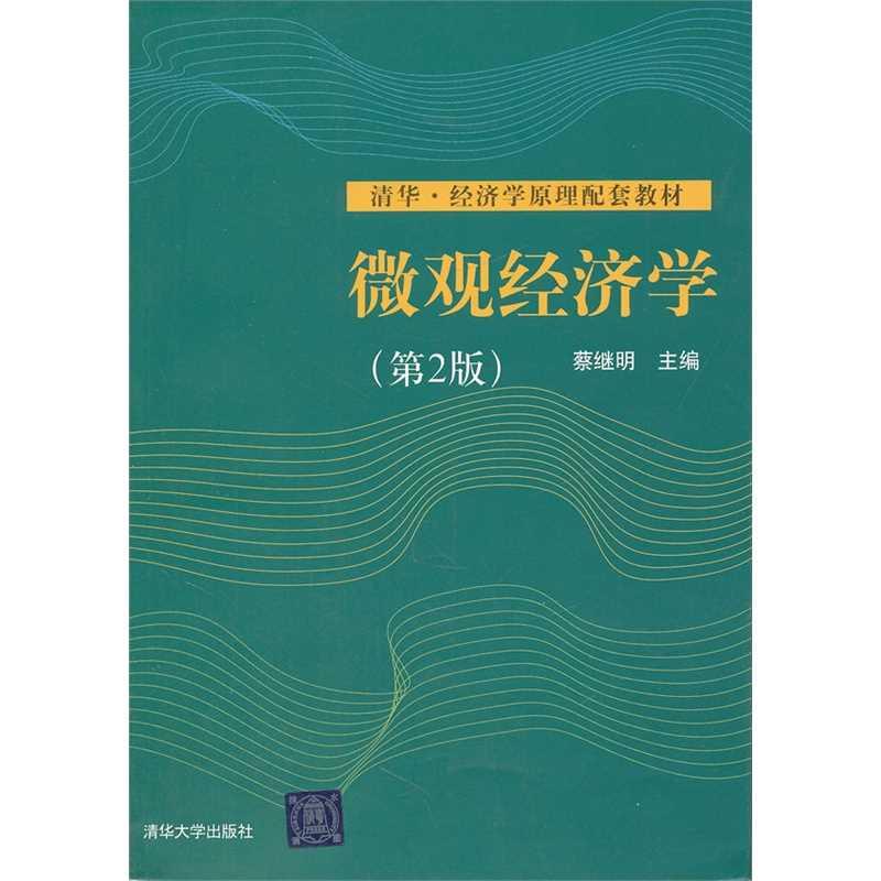 蔡继明《微观经济学》(第二版)
