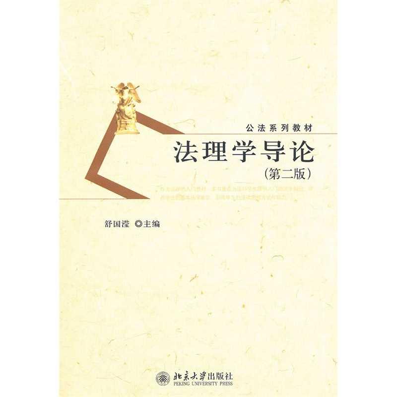 舒国滢《法理学导论》(第二版)