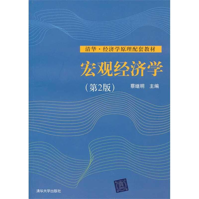 蔡继明《宏观经济学》(第二版)