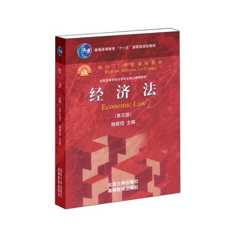 杨紫烜《经济法》(第五版)