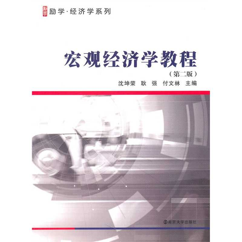 沈坤荣《宏观经济学教程》(第二版)