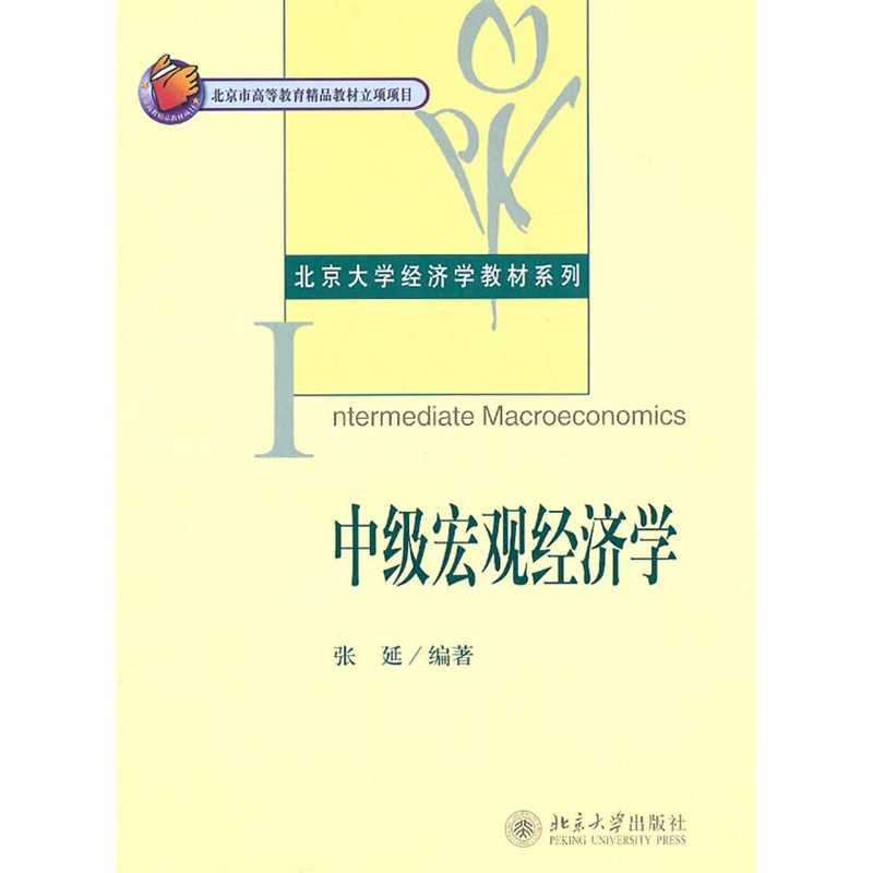 张延《中级宏观经济学》