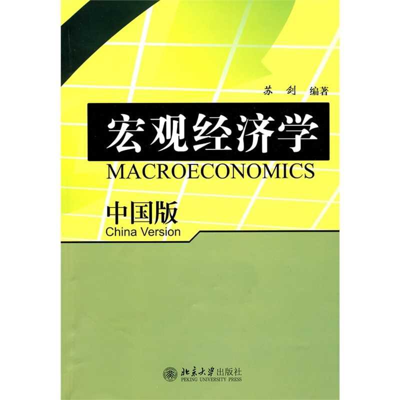 苏剑《宏观经济学》(中国版)