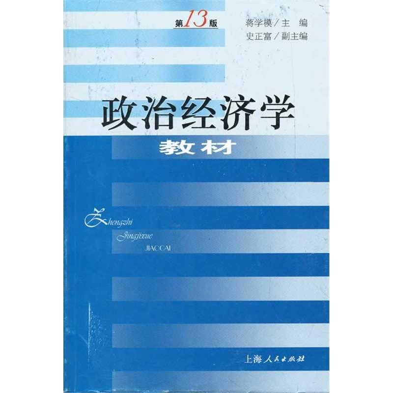 蒋学模《政治经济学教材》(第13版)