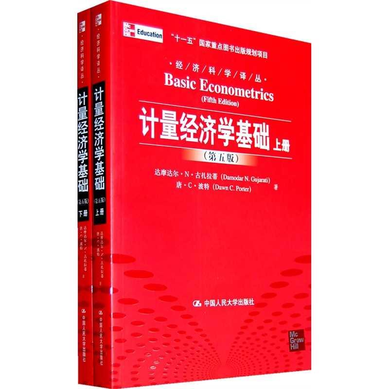 古扎拉蒂《计量经济学基础》(第五版)