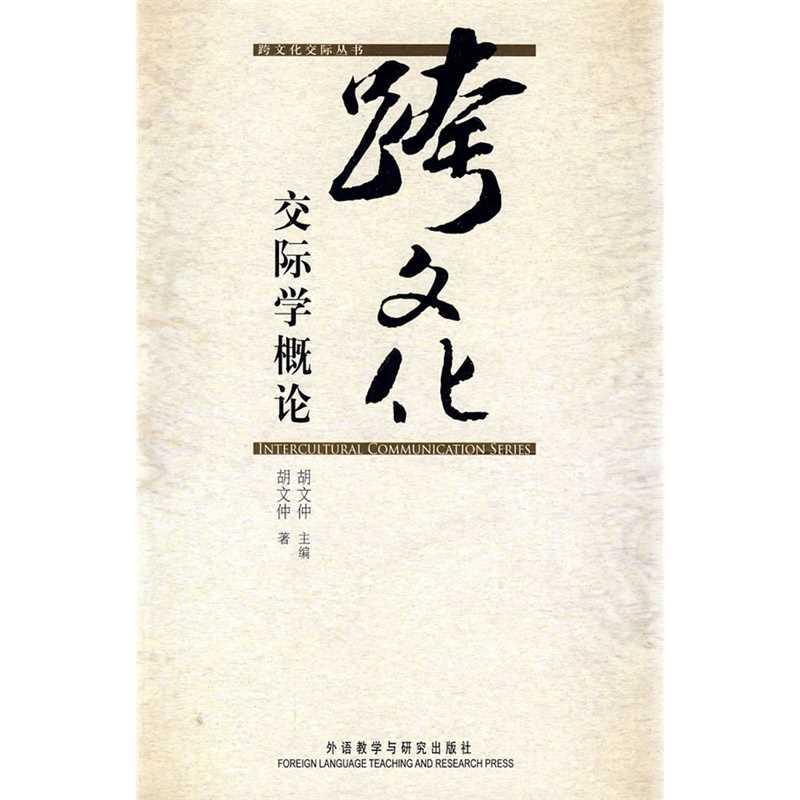 胡文仲《跨文化交际学概论》
