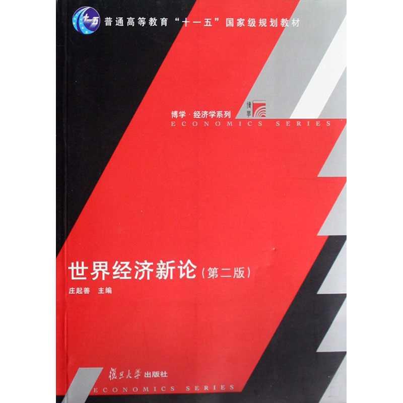庄起善《世界经济新论》(第二版)