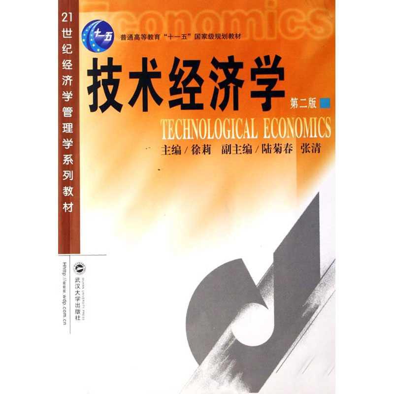 徐莉《技术经济学》(第二版)