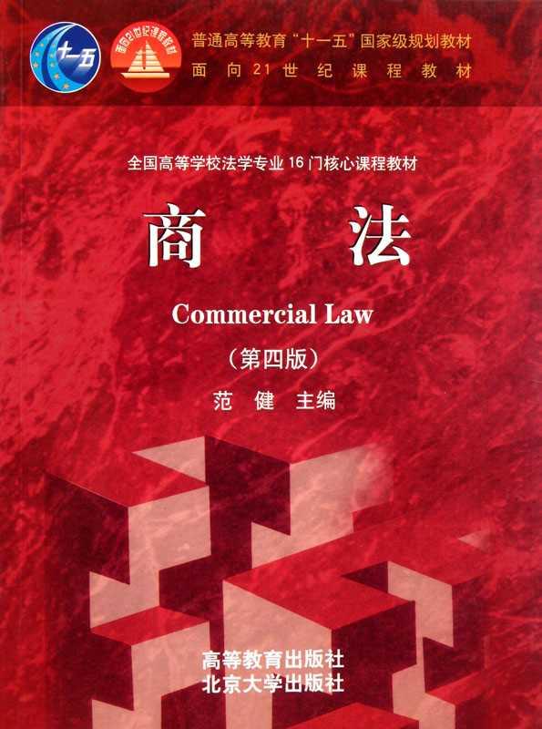 范健《商法》(第四版)