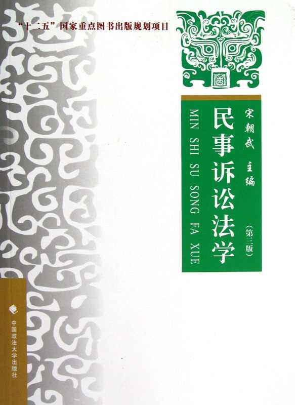 宋朝武《民事诉讼法学》(第三版)