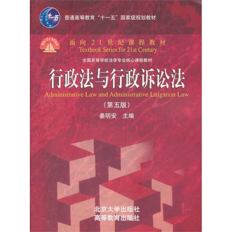 姜明安《行政法与行政诉讼法》(第五版)