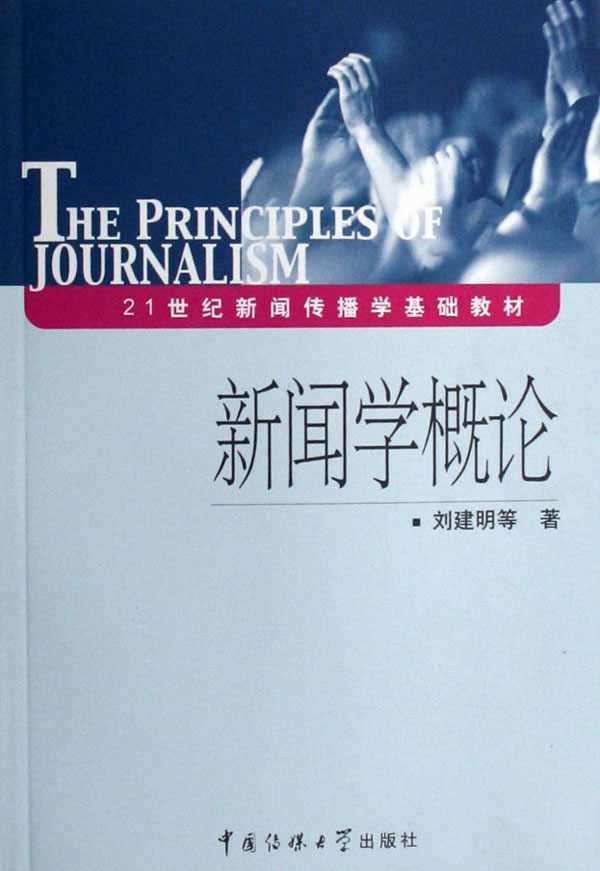 刘建明《新闻学概论》