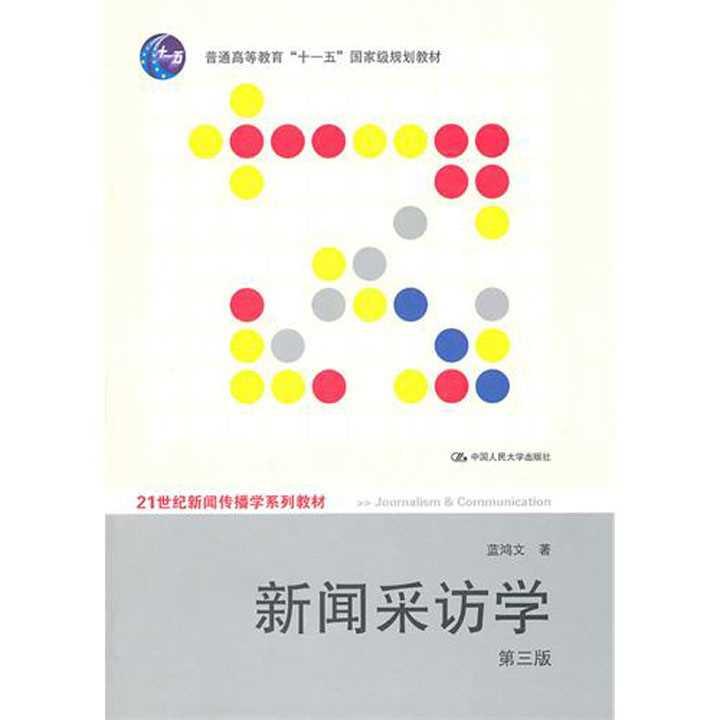 蓝鸿文《新闻采访学》(第三版)