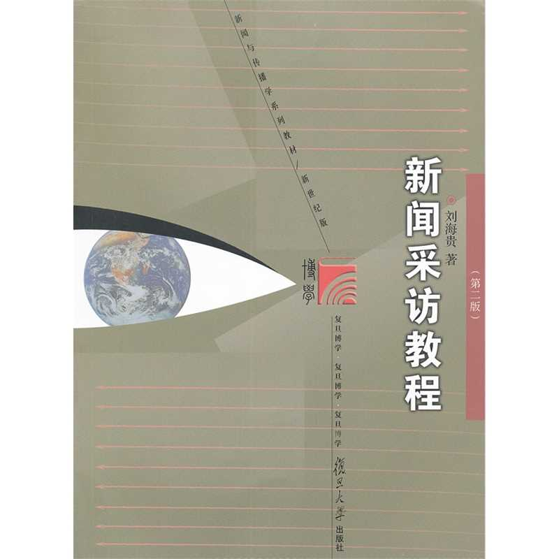 刘海贵《新闻采访教程》(第二版)