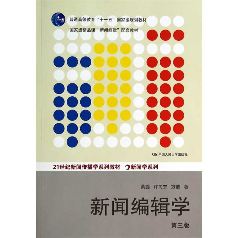 蔡雯《新闻编辑学》(第三版)