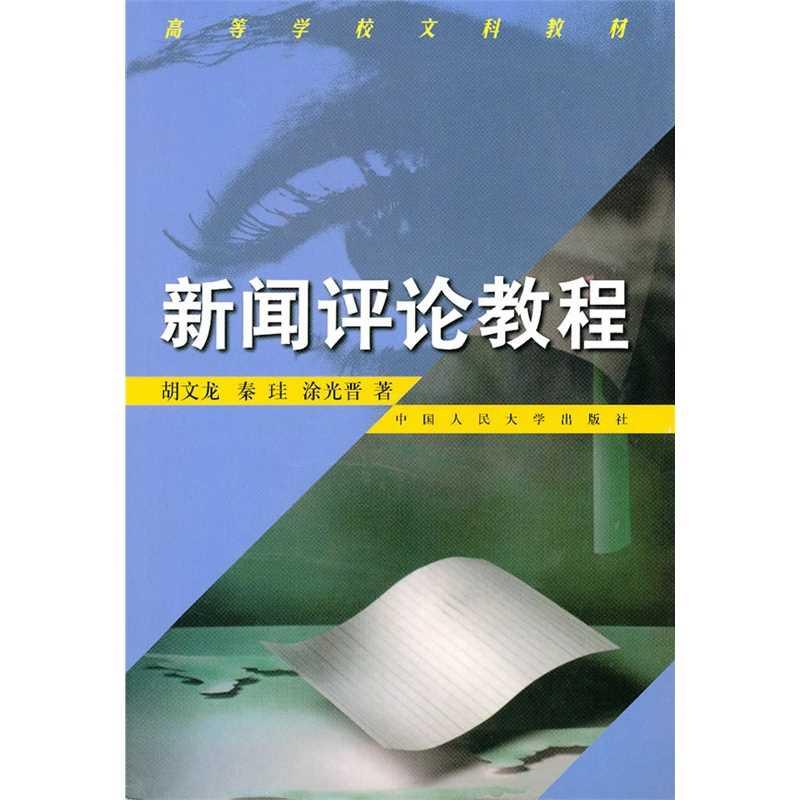 胡文龙《新闻评论教程》