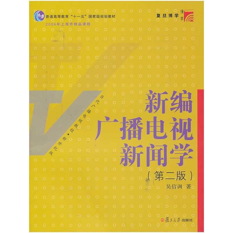 吴信训《新编广播电视新闻学》(第二版)