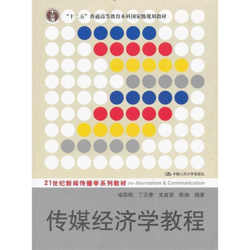 喻国明《传媒经济学教程》