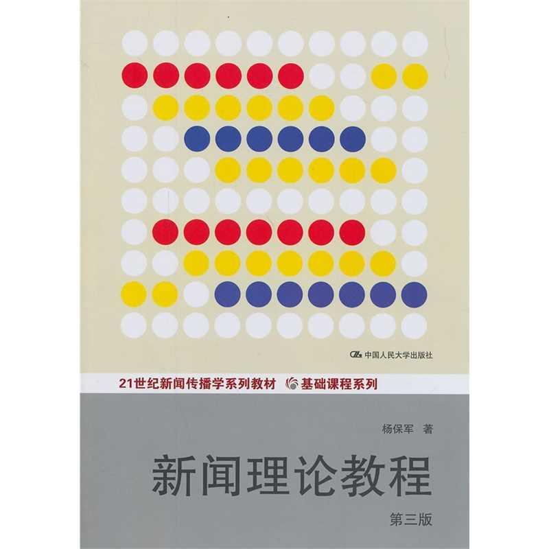杨保军《新闻理论教程》(第三版)