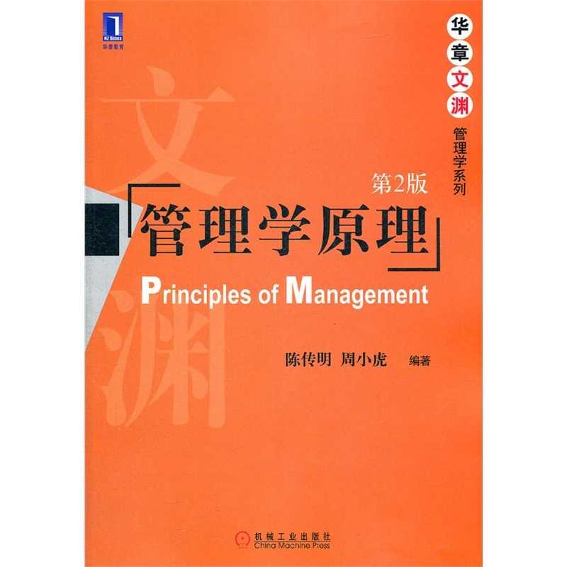 管理学原理-罗宾斯管理学|周三多管理学|周三多管理