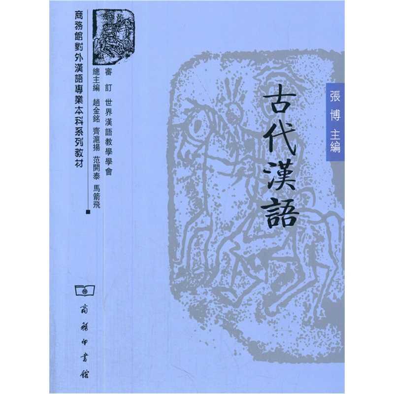 张博《古代汉语》