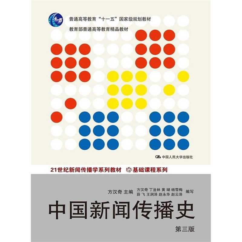 方汉奇《中国新闻传播史》(第三版)