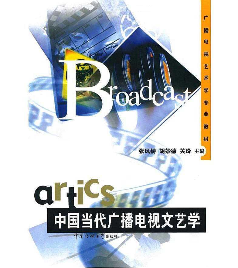 张凤铸《中国当代电视广播文艺学》