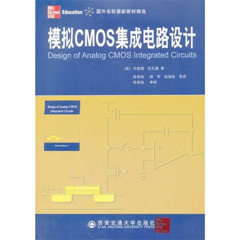 内容推荐 毕查德·拉扎维编著的这本《模拟CMOS集成电路设计》介绍模拟CMOS集成电路的分析与设计。从直观和严密的角度阐述了各种模拟电路的基本原理和概念,同时还阐述了在SOC中模拟电路设计遇到的新问题及电路技术的新发展。《模拟CMOS集成电路设计》由浅入深,理论与实际结合,提供了大量现代工业中的设计实例。全书共18章。前10章介绍各种基本模块和运放及其频率响应和噪声。第11章至第13章介绍带隙基准、开关电容电路以及电路的非线性和失配的影响,第14、15章介绍振荡器和没相环。第16章至18章介