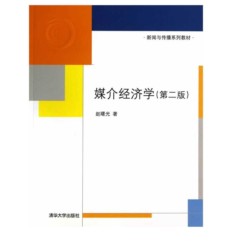 赵曙光《媒介经济学》(第二版)