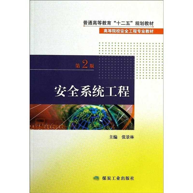 安全系统工程试题_安全系统工程(第2版)