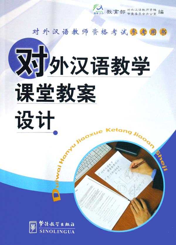 对外汉语教学课堂教案设计 _ 圣才图书网