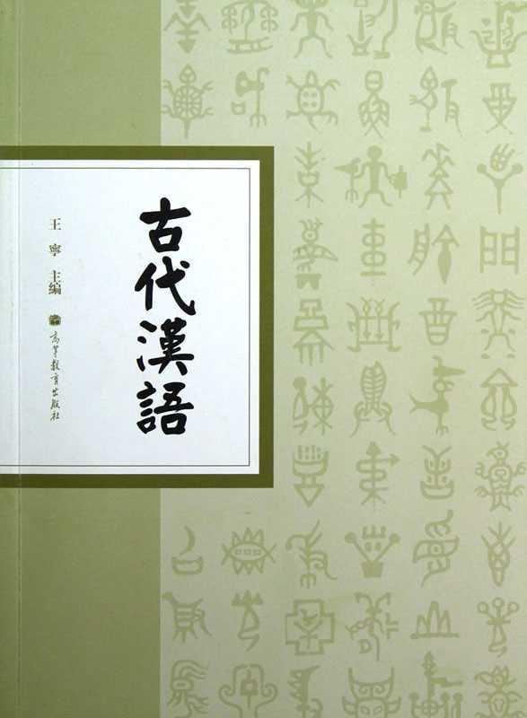 王宁《古代汉语》