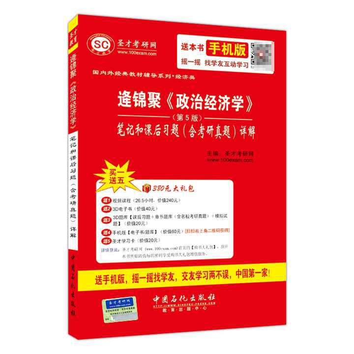 逄锦聚《政治经济学》(第5版)笔记和课后习题(含考研真题)详解